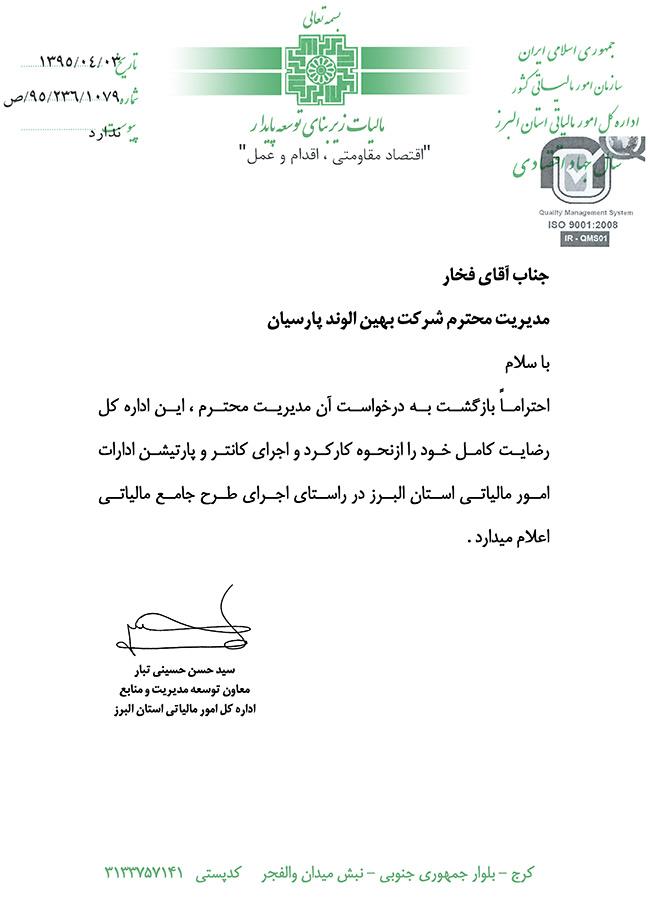 اداره کل امور مالیاتی استان البرز